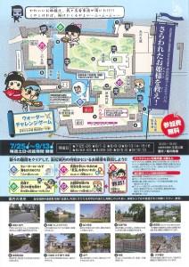 水のお城フェスティバル1
