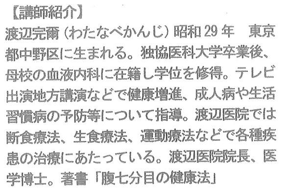 渡辺完爾先生プロフィール