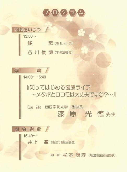 坂出講演会メタボ1