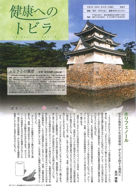 健康へのトビラ Vol.71