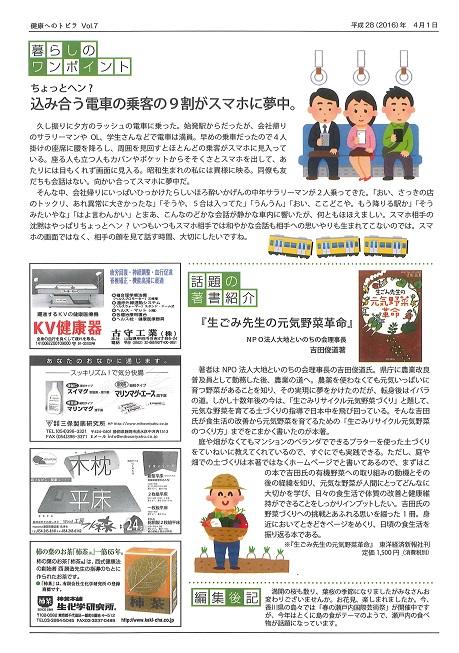 健康へのトビラ Vol.73