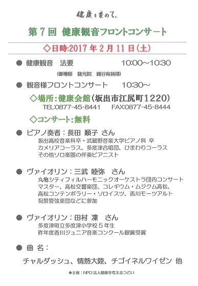 第7回観音様フロントコンサート 2017年